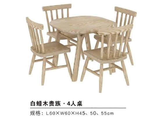 白蜡木贵族-4人桌