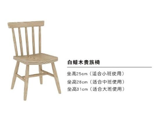 白蜡木贵族椅