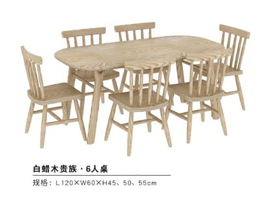 白蜡木贵族-6人桌